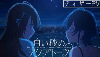 Imagem sobre P.A. Works anuncia novo anime original Auatrope of White Sand