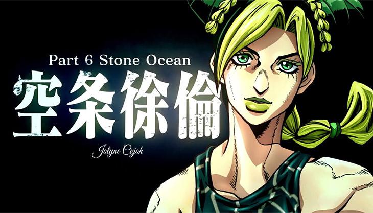 Capa de JoJo parte 6 Stone Ocean anime